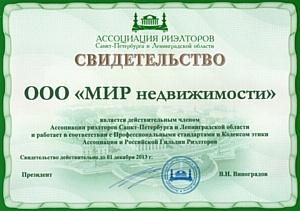 Компания «МИР недвижимости» вступила в Ассоциацию риэлторов Санкт-Петербурга