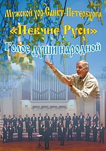 Петербург певческий