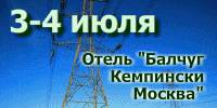 III Всероссийский Конгресс «Линейные объекты: правовое регулирование 2012»
