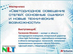 Саммит «Строительство и развитие отелей в России и СНГ»