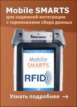 «Mobile SMARTS – RFID» для мобильных RFID-считывателей