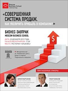 Бизнес-завтрак Moscow Business School: «Как создать совершенную систему продаж?»
