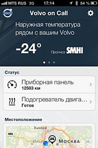 Volvo Cars ���������� ���� ������� ������� � ����������������� ���������� ���������� Volvo On Call