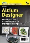 ���� ������� � ���� Altium Designer� � �����-����������