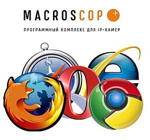 Трансляция видео на сайт от MACROSCOP: любой формат, разрешение, браузер!