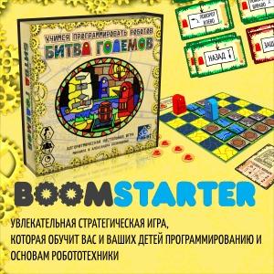 """Настольная обучающая игра """"Битва Големов"""" выходит на Бумстартер."""