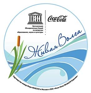 Coca-Cola Hellenic в России совместно с Бюро ЮНЕСКО в Москве заботятся о Волге
