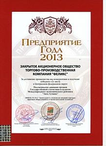�������� ������� -  ������������ ����-2013�
