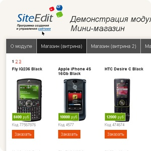 � SiteEdit �������������� �������� ����-���������