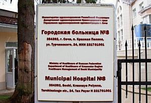 Городская больница №8 города Сочи. Красная Поляна.