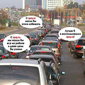 QUQ против пробок в World Carfree Day!