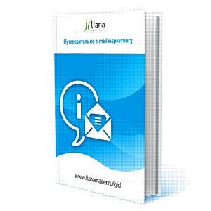 Liana Technologies Ltd: актуальные тенденции развития рынка e-mail маркетинга в России