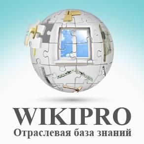 WIKIPRO – новая база знаний строительной отрасли