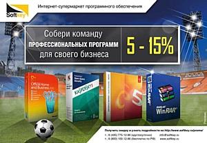 Рекламная кампания для супермаркета Softkey