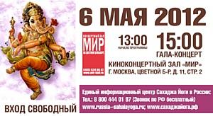 Фестиваль музыки, танца и йоги