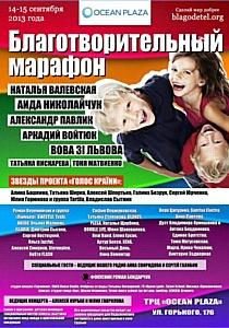 ТРЦ «Оушен Плаза» приглашает на благотворительный концерт-марафон «Сделай мир добрее!»