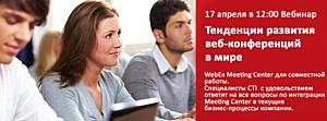 ������� �� CTI: ��������� �������� ���-����������� � ����. C����� Cisco WebEx ��� ���������� ������