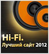 Подведены итоги конкурса «Hi-Fi. Лучший сайт 2012»