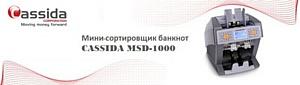 ������������� ������ ����-����������� ������� Cassida MSD-1000