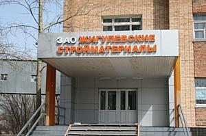 Проверка Росприроднадзора подтвердила - выбросы «Жигулевских стройматериалов» не превышают нормы