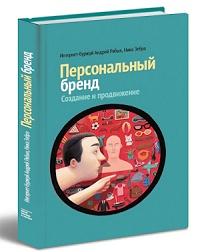 Книга о личных брендах от российских авторов