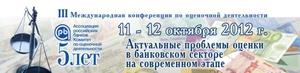 """Конференция """"Проблемы взаимодействия кредитных и оценочных организаций"""""""