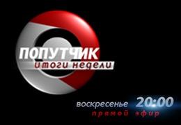 Новый цикл программ «Попутчик. Итоги недели» на телеканале «Авто Плюс»