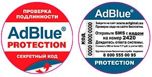 Впервые в России: AdBlue под защитой Original!
