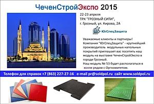 «ЮгСпецЗащита» представит модульные полы из резины и ПВХ на выставке в Грозном