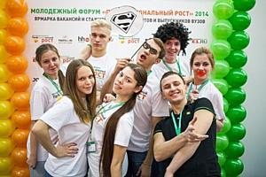 В Екатеринбурге состоялся Молодежный форум «Профессиональный рост»