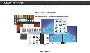 Открыт ресурс, позволяющий бесплатно создавать яркие товарные каталоги в PDF