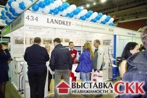 """Компания LANDKEY подвела итоги участия в """"Выставке недвижимости в СКК"""""""