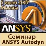"""Семинар """"Программный комплекс инженерных расчетов ANSYS Autodyn"""""""