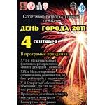 Спортивно-развлекательный праздник «ДЕНЬ ГОРОДА-2011»
