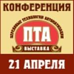 Специализированная конференция «АПСС-Урал 2010»