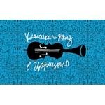 Фестиваль «Классика и Джаз» в Царицыно