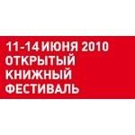 5-й московский международный открытый книжный фестиваль