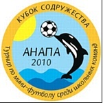 Турнир по мини-футболу «КУБОК СОДРУЖЕСТВА - 2010»