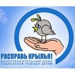 БФ «Расправь крылья!», ТрансКредитБанк  и Банк ВТБ оказали помощь калужскому Дому ребенка