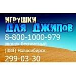 Магазин «JeepToys» выступил спонсором экспедиции «Большой Саян-2010»