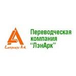 Переводческая компания «ЛэнАрк» проводит семинары для будущих специалистов