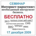 Интернет-маркетинг: необходимый инструмент деятельности современного предприятия