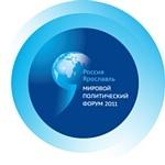 В Мировом политическом форуме-2011 примут участие