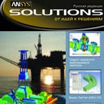 Новый номер инженерно-технического журнала по CAE-технологиям