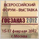 Восьмой Всероссийский Форум-выставка «Госзаказ 2012»  пройдёт в Москве