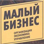 В Московской ТПП создан Центр поддержки предпринимательства