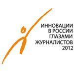 Журнал «Журналист» – информационный партнер конкурса СМИ «Инновации в России глазами журналистов — 2012»