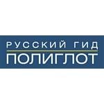 """Путеводитель """" Золотое кольцо"""" серии """"Полиглот-Русский гид"""" уже поступил в продажу"""