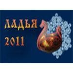 XI  выставка-ярмарка народных художественных промыслов России «ЛАДЬЯ. ЗИМНЯЯ СКАЗКА – 2011»