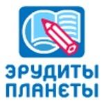 Международная Олимпиада «Эрудиты Планеты - 2011»